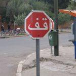 Belanger – Maroc, 2008